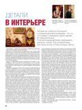 Публикация в журнале ТЁПЛЫЙ ДОМ